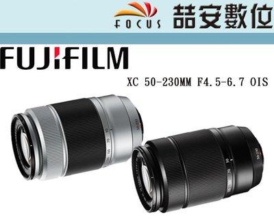 《喆安數位》 富士 Fuji XC 50-230mm F4.5-6.7 OIS 二代 黑/銀色 望遠焦段 平輸 彩盒 1