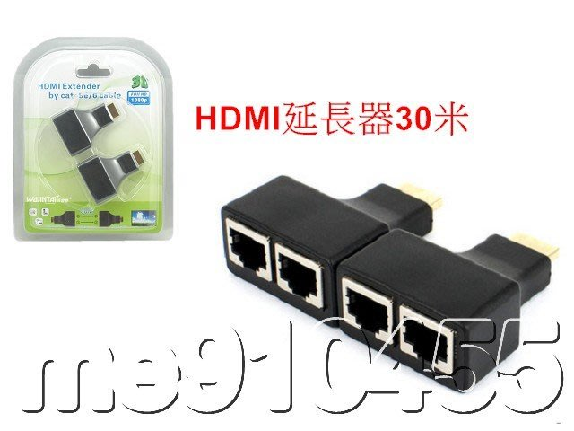 HDMI轉接頭 30M 網路延長器 hdmi轉網器 30米 轉換器 隨插即用 hdmi轉rj45 3D 有現貨