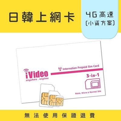 日韓上網卡、日韓SIM卡 11天 無限流量 吃到飽 每加 1天 只要 49元 (天數任選)