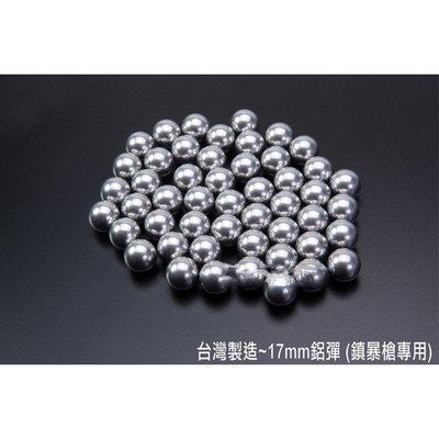 華山玩具 台灣製造~17mm鋁彈 (鎮暴槍專用)