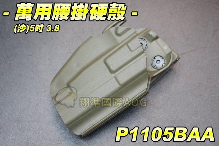 【翔準軍品AOG】超級萬用槍套 579 硬殼 腰掛(沙) 多款通用槍型 手槍 槍殼 可通用腿掛 P1105BAA