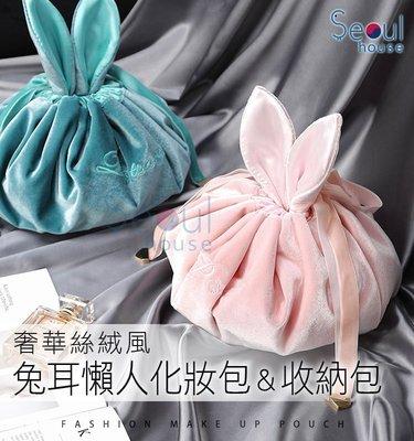 奢華絲絨風兔耳懶人化妝包&收納包-首爾的家