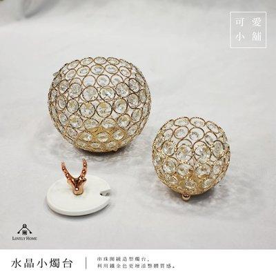 (台中 可愛小舖)北歐簡約 水晶球 串珠 玻璃 大中小 燭台 質感 典雅 小物 收納 飾品