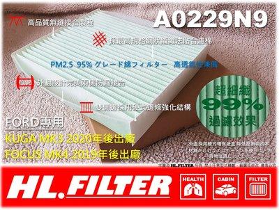 【HL】超細纖 FOCUS MK4 4代 KUGA 3代 MK3 19後 原廠 正廠 型 冷氣濾網 空調濾網 非 活性碳