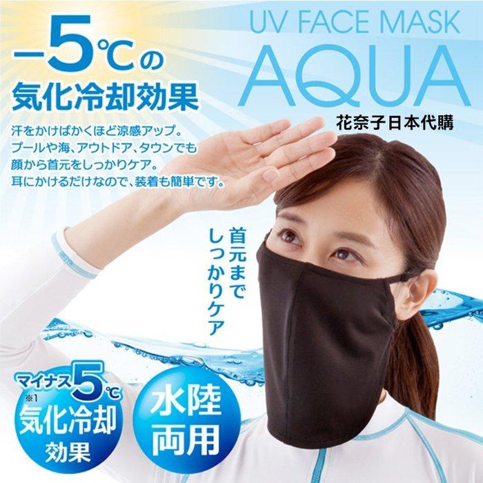 ✿花奈子✿現貨 日本 AQUA 防曬口罩 氣化冷卻 臉頸防曬 加長型 涼感 冷感 面罩 遮陽 UV 防曬 良彩賢暮 口罩