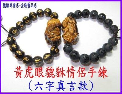金鎂藝品店【六字真言黃虎眼石招財貔貅*...