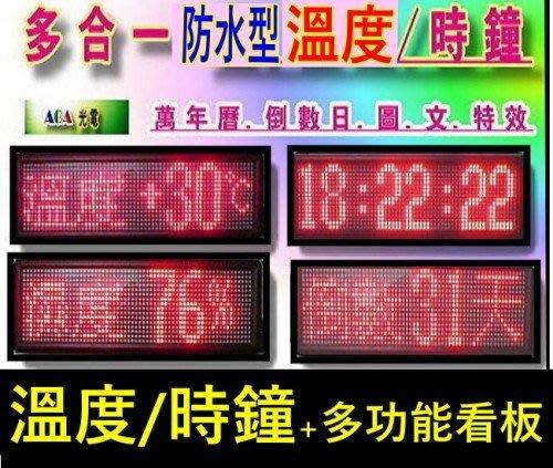 專業獨家開發多功能 溫/濕度/萬年曆時鐘/目標倒計/中.英文/靜.動圖特LED字幕機-溫濕度計/防水型