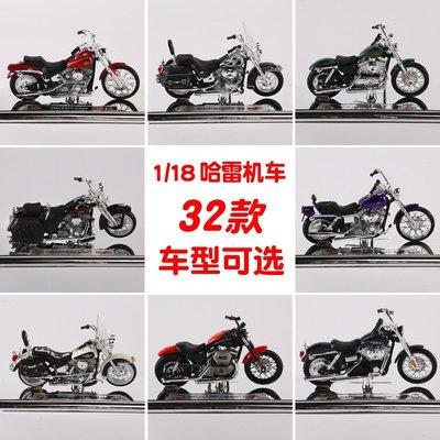 【小麗生活館】分銷美馳圖1:18 哈雷機車車模型 硬漢 突破者 仿真合金玩具車