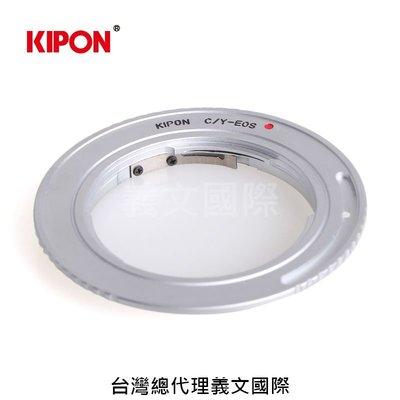 Kipon轉接環專賣店:CONTAX/YASHICA-EOS(CANON\EF\佳能\5D4\6DII\90D\80D\77D\800D)