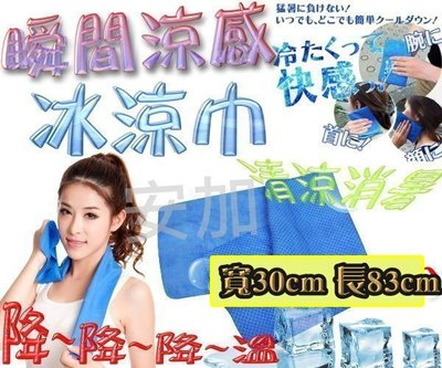 L1A24 夏季瞬間涼感 冰涼巾 擦汗巾 吸汗巾 降溫 運動毛巾 冰巾
