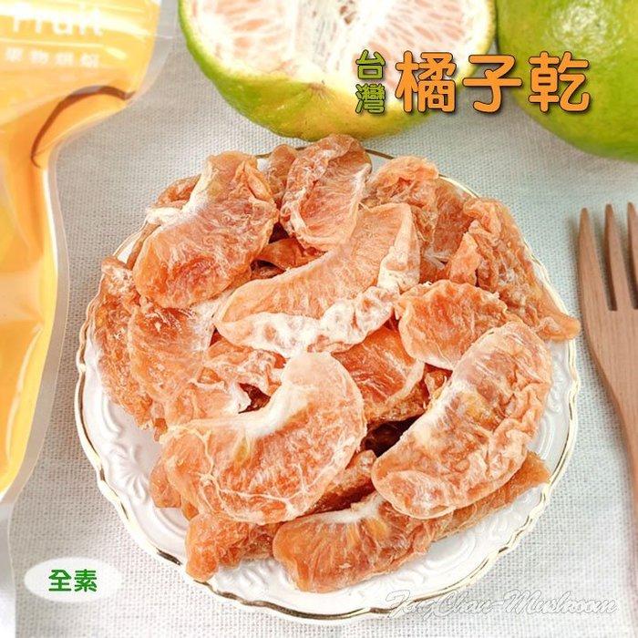 ~台灣橘子乾 柑橘乾(200公克裝)~ 美味果乾,休閒零食, 採用新鮮橘子低溫烘培製成,酸酸甜甜,打開即食【豐產香菇行】
