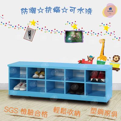 飛迅家俱·Fly· 4.3尺幼兒童低鞋櫃-10格、開放式塑鋼鞋櫃、幼稚園教室、幼教學齡前兒童用鞋櫃