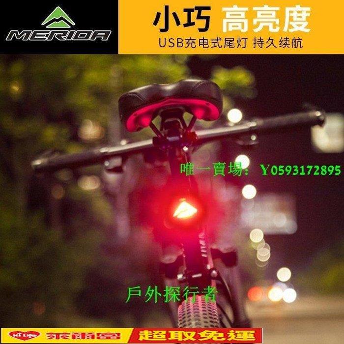 【免運】美利達自行車商標創意型后尾燈USB充電高亮度夜間騎行警示燈