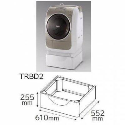 『請先詢問有貨再下標 下殺↘』HITACHI【TRBD2】日立 全系列滾筒洗衣機專用增高底座