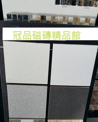 ◎冠品磁磚精品館◎國產精品 顆粒止滑修邊磚(共四色)- 30x30