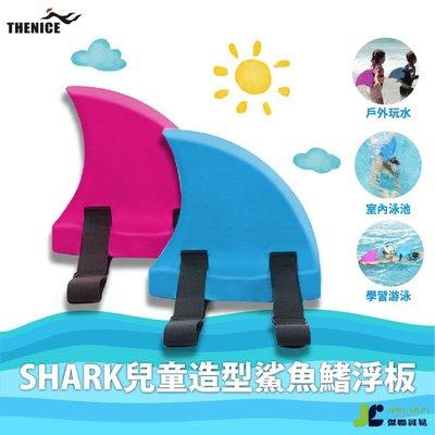JL水上【SHARK 兒童造型鯊魚鰭浮板】練習 學習 兒童游泳 兒童浮板 今夏新品 造型浮板 傑聯公司貨【S1】