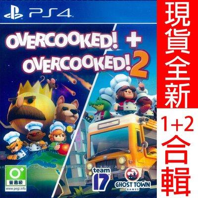 (現貨全新) PS4 煮過頭 1+2 合輯 中英日文亞版(歐版) OVERCOOKED 1+2