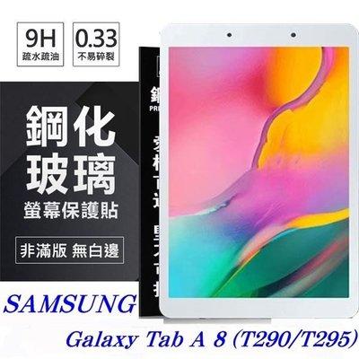 【愛瘋潮】SAMSUNG Galaxy Tab A 8 (T290/T295) 超強防爆鋼化玻璃平板保護貼 9H