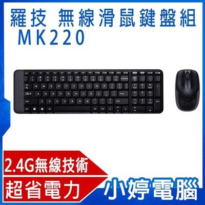 【小婷電腦*鍵鼠組】全新 羅技 Logitech MK220 2.4GHz 無線鍵盤滑鼠組 含稅
