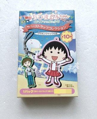 現貨~日本正版小丸子卡通人物造型耳機塞吊飾(隨機款) Kaban卡棒代購達人