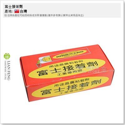 【工具屋】*含稅* 富士接著劑 強力膠 18g 1盒-2打裝 工業專用膠 軟條 金屬 鐵 銅 橡膠 黏著 木材 皮革