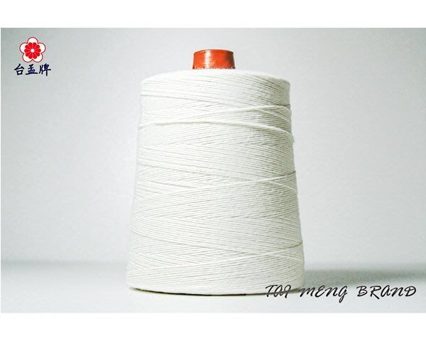 台孟牌 棉質 縫袋口 車縫線 白色 20/6規格 0.8mm 25號車針 (封口、縫口機、手縫、帆布、皮革、縫紉、網室)