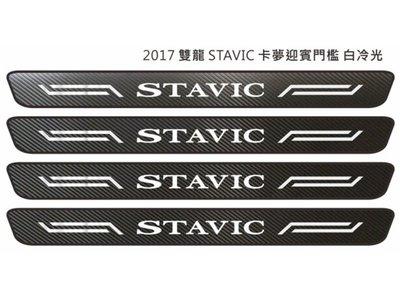 雙龍 2017 STAVIC SUV 門檻迎賓踏板 冷光踏板 外門檻烤漆位置 類碳纖飾板