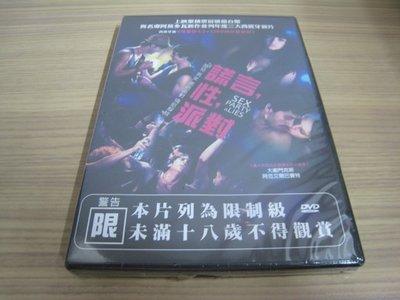 全新影片《謊言性派對》DVD  阿雷胡蘇拉斯 安娜德哈瑪斯