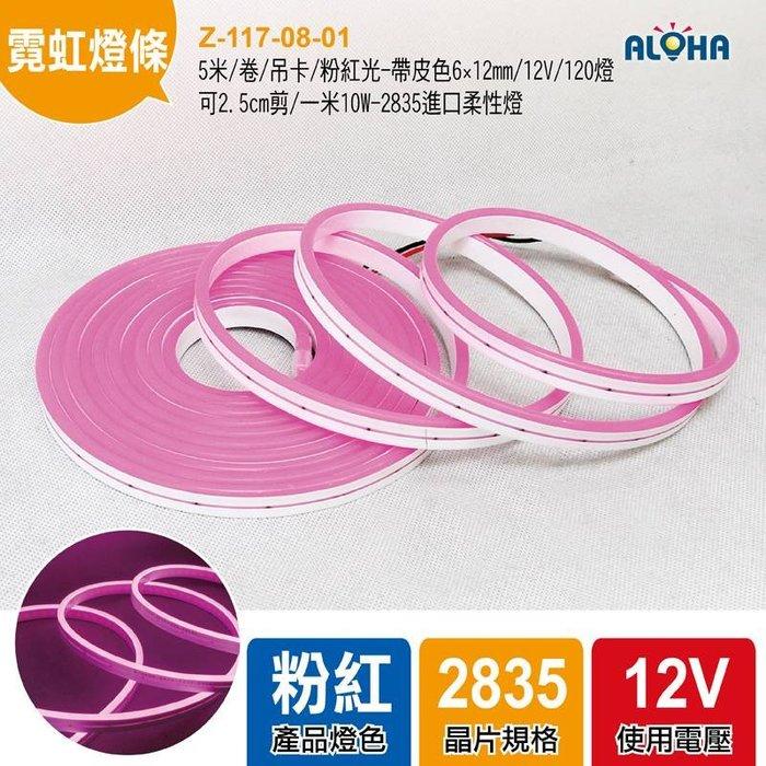 阿囉哈LED大賣場led柔性霓虹燈帶《Z-117-08-01》5米/卷/粉紅光 6×12mm/12V/網美打卡牆