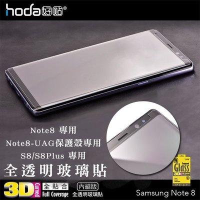 Hoda 好貼 三星 Note8 S8 S8 Plus 3D 全貼和 全透明 9H 玻璃 保護貼 鋼化玻璃 UAG專用