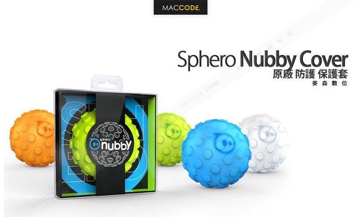 Sphero 專用 Nubby Cover 原廠 防護 保護套 單組