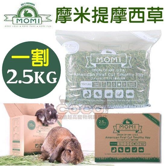 *COCO*摩米MOMI特級一割提摩西牧草2.5kg初割牧草(35%高纖維質)成兔、龍貓、天竺鼠適合/可磨牙