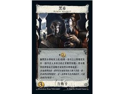 【陽光桌遊世界】(贈牌套) Dominion Black Market Expansion 皇輿爭霸 黑市擴充包 繁體中