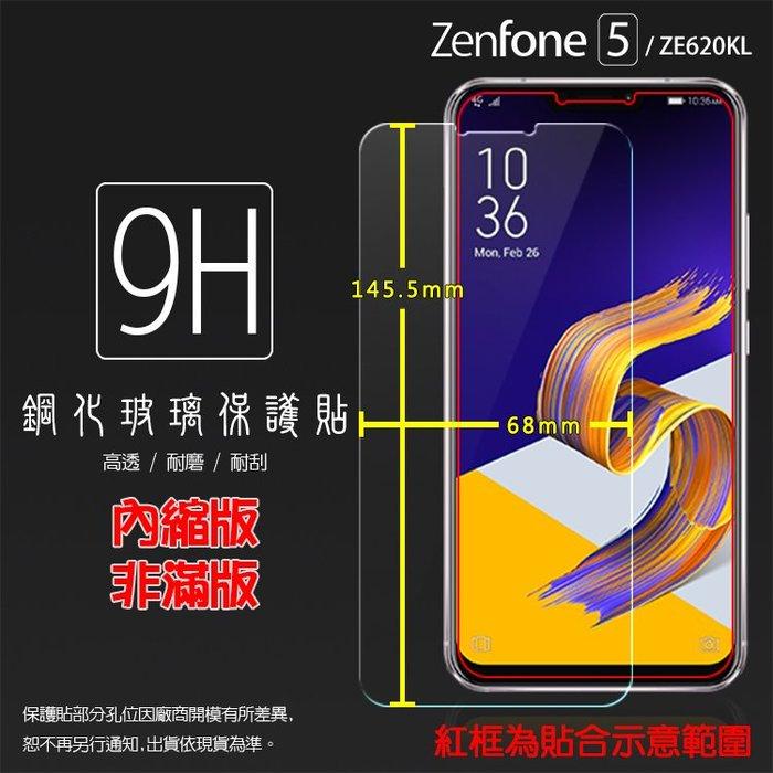ASUS ZenFone 5 ZE620KL / 5Z ZS620KL 鋼化玻璃保護貼/9H/鋼貼/鋼化貼/保護膜