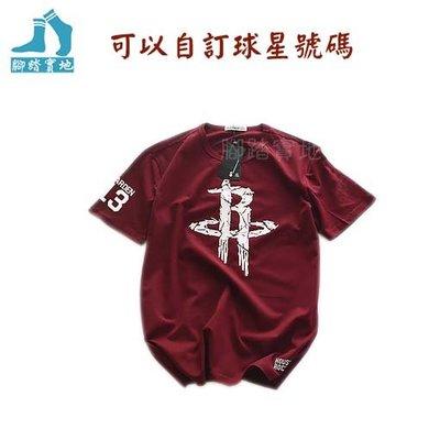 [腳踏實地]NBA籃球T恤*火箭*--可自訂號碼及名字