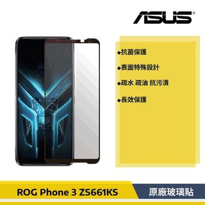 【公司原廠貨】ASUS ZS661KS ROG Phone 3 抗菌玻璃保護貼 玻璃貼 保護貼