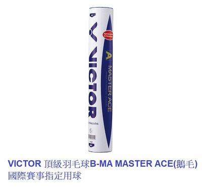VICTOR 頂級羽毛球B-MA MASTER ACE(鵝毛)國際賽事指定用球*刷卡價*仟翔運動用品店*