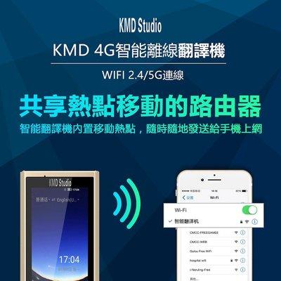 [攝影甘仔店] KMD 4G智能雙向即時翻譯機 107國線上口譯機 4G上網熱點分享器 史上最強即時翻譯機 大受好評