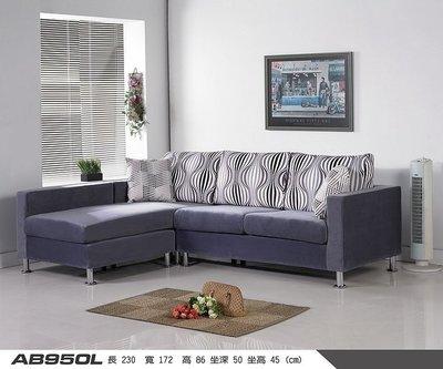【浪漫滿屋家具】AB950型 高級不織布 全拆洗式L型沙發 超值特價12200$(免運)