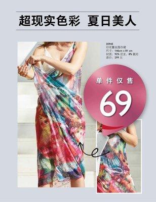 右米雅彩妝~8月14日活動歐瑞蓮印花蕾絲圍巾裙
