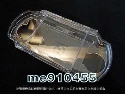 全新 PSP 2000 3000 2007 3007 保護殼 水晶殼 薄機適用 水晶殼 可開UMD 保護盒