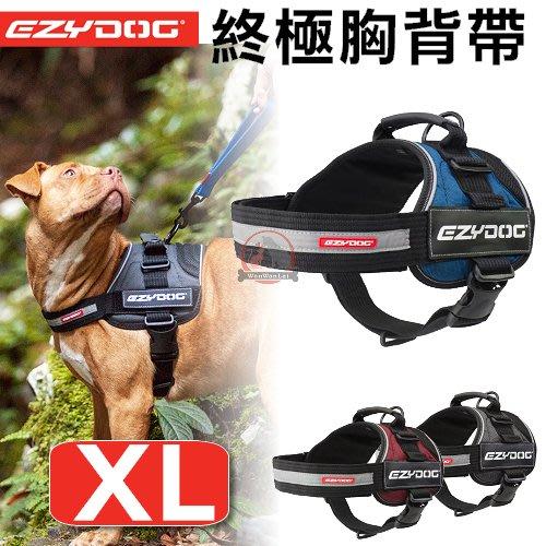 汪旺來【免運】澳洲 EZYDOG終極胸背帶XL號/大型犬-三種顏色可選;需另外加購牽繩/拉繩/馬鞍背包