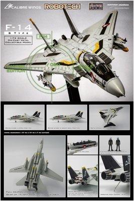 蒲公英 Caliber Wings 超時空要塞 1/72 F-14 S Type 戰斗機 接單