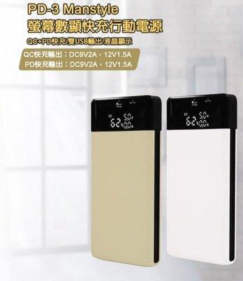 【小樺資訊】開發票充電 PD3-Manstyle螢幕數顯快充 10000型 QC+PD快充 雙USB孔輸出 電壓輸出