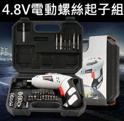 升級版4.8v電動螺絲刀45件套多功能套裝充電起子迷你家用組電動螺絲組