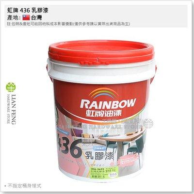 【工具屋】*含稅* 虹牌 436 乳膠漆 百合白 436-5692 5加侖桶裝 內牆專用 綠建材 水泥漆 室內用 平光