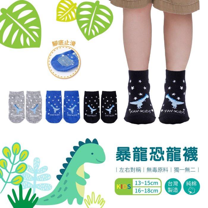 299免運 / 台灣製 / 恐龍兒童襪【1雙】 防滑襪 / 童襪 / 短襪 / 恐龍襪 / 止滑襪【FAV】【642】