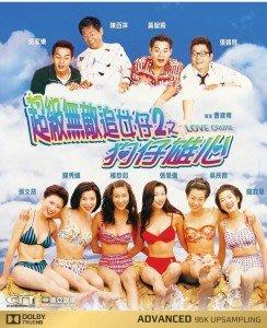 『藍光影視世界』BD25G【超級無敵追女仔2之狗仔雄心】1997 正式版