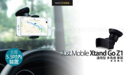 【麥森科技】Just Mobile Xtand Go Z1 通用型 導航 車用支架 支援5.5吋 現貨 含稅 免運
