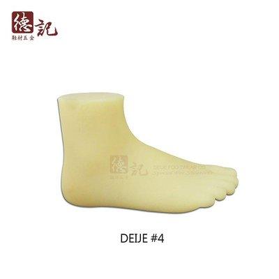 德記Rubber Foot-DEIJE矽膠假腳兒童-#4 silicon foot for fitting